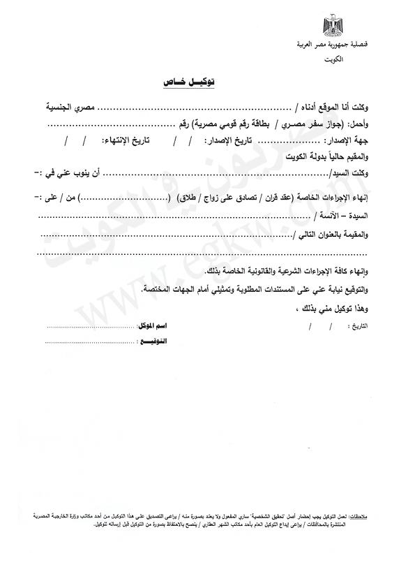 نموذج عقد زواج شرعي كويتي
