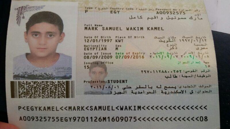 كيف اعرف رقم جواز السفر المصري